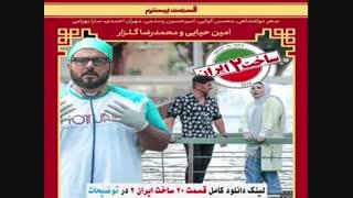 دانلود ساخت ایران 2 قسمت 20 کامل / قسمت 20 ساخت ایران2 / سریال ساخت ایران 2 قسمت 20