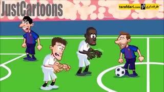 شکست رئال مادرید و تساوی بارسلونا در هفته هشتم لالیگا به روایت کارتون