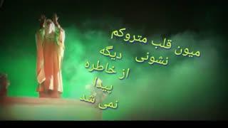 کلیپ بسیار غمگین شهادت حضرت رقیه با آهنگ لالایی با صدای علی زندوکیلی