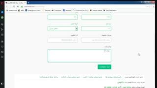 """اموزش درخواست رژیم  در سایت """"خانه رژیم"""""""