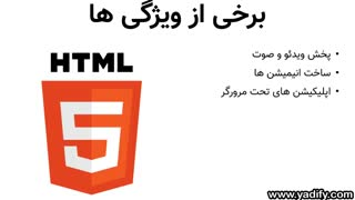 HTML5 چیست و چه تفاوتی با HTML دارد؟