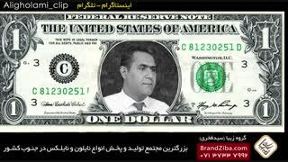 طنز تلخ واقعیت کاهش قیمت دلار