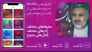 آهنگ جدید مسعود صابری به نام «باران»
