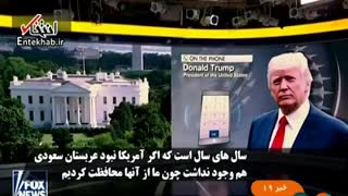 صحبت های توهین آمیز دوباره ترامپ خطاب به عربستان