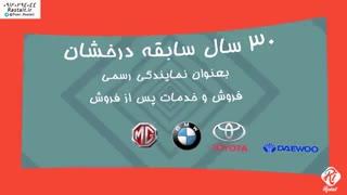 موشن گرافیک خدمات ماشین | سفارش 09120294044