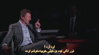 تهدید به مرگ یکی از تماشاگران توسط لیام نیسون - با زیرنویس چسبیده