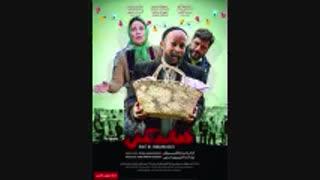 دانلود فیلم خجالت نکش ( کامل و بدون سانسور ) + خرید قانونی ( آنلاین ) غیر رایگان - نماشا