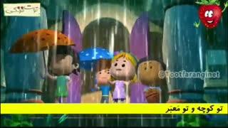 """ترانه بسیار زیبا و شاد کودکانه """"بارون میاد جرجر"""""""