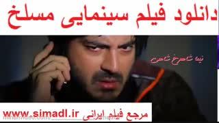 فیلم مسلخ [ایرانی]