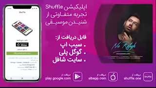 آهنگ جدید محمد لطفی به نام «نارفیق»