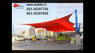 ساخت و اجرای انواع سایبان ها و المان های چادری شهری توسط شرکت سازه چادری غشا 02126207828