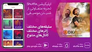 آهنگ جدید DKr Music به نام «با تو»