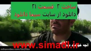 ساخت ایران 2 - قسمت  21-نماشا