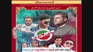 دانلود ساخت ایران 2 قسمت 21 کامل / قسمت 21 ساخت ایران 2 - نماشا