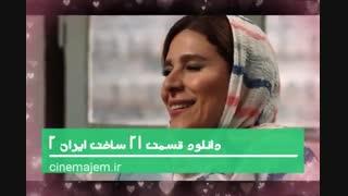دانلود کامل قسمت 21 ساخت ایران ۲ | قسمت 21 کامل سریال ساخت ایران ۲ | قسمت بیست و یکم فصل دوم ساخت ایران
