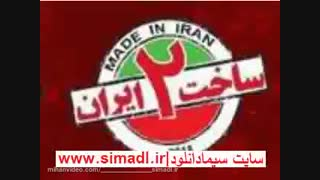 قسمت بیست و یکم 21 سریال ساخت ایران 2