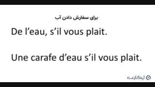 ترفندهای شنیدنی: آموزش زبان فرانسه (سفارش غذا)