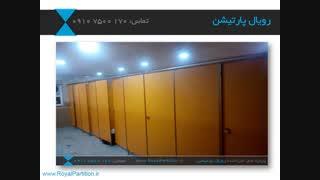 پارتیشن سرویس بهداشتی HPL(تماس: 09107500170)