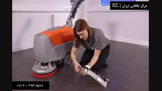 دستگاه اسکرابر دستی باطری دار مدل Scrubmaster B12 | مرکز نظافتی ایران ( ICC )