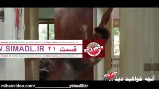 قسمت 21 ساخت ایران 2 با حجم کم کیفیت بالا