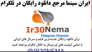 دانلود رایگان|کانال تلگرام دانلود رایگان فیلم و سریال