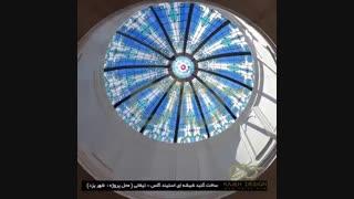 فیلم گنبد شیشه ای استین گلاس ( استیند گلس ) شهر یزد - ساخت و تولید در کارگاه کاژه