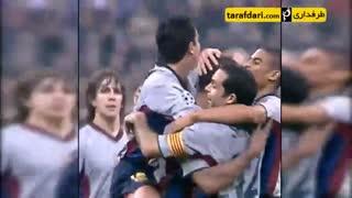 گل روز باشگاه بارسلونا - ریوالدو به میلان (2000)
