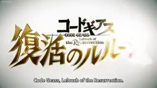 تریلر رسمی کدگیاس فصل سوم _ code grass season 3  ( 2019  (   [ زیرنویس انگلیسی ]