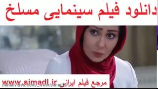 مسلخ | یه فیلم قشنگ جدید ایرانی