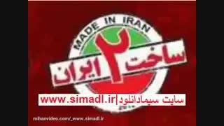 قسمت بیستو یکم 21 شاخت ایران فضل دوم