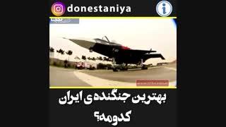بهترین جنگنده ایران کدومه؟