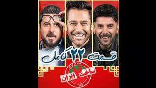 دانلود فیلم ساخت ایران 2 قسمت 22 ( قسمت آخر )