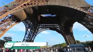 سفر به پاریس-فرانسه با لاچین سیر