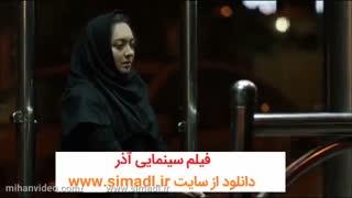 فیلم سینمایی آذر [قانونی]