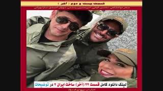 سریال ساخت ایران2 قسمت22 | قسمت آخر سریال ساخت ایران غیررایگان بیست و دو ۲۲