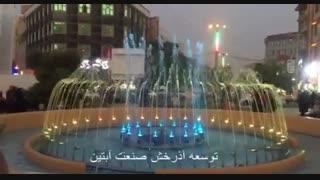 آبنمای هارمونیک موزیکال رباط کریم تهران www.Abonoor.ir