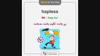 آموزش 1100 لغت ضروری انگلیسی - لغت 29