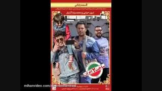 قسمت 22 سریال ساخت ایران 2(کامل)