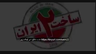 ساخت ایران 2 قسمت 22 ( کامل ) ( سریال )( قسمت 22 بیست و دو سریال ساخت ایران 2 ) آخر 22 - نماشا