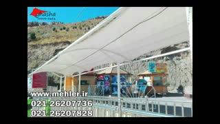 سایبان کوه - سایبان ساحل - سایبان مظره - سایبان استراحت  02126207828