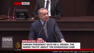 گزیده صحبتهای اردوغان درباره قتل «خاشقجی»