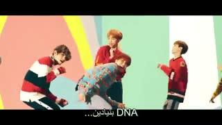آهنگ DNA از گروه BTS با زیرنویس فارسی