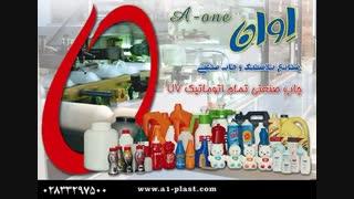 تولید بطری پلاستیکی و بطری پلی اتیلن - اوان پلاست