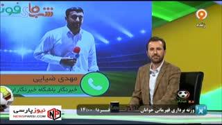 صحبتهای جنجالی علی حاتم، سرپرست سایپا و ضیایی، خبرنگار باشگاه خبرنگاران در مورد درگیری با علی دایی