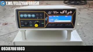 فلزیاب ایرانی-بهترین گنج یاب در ایران-نمایندگی طلایاب-اجاره طلایاب-تعمیر فلزیاب-تنظیم کیت گنجیاب-09917579020