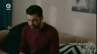 دانلودقسمت 79 سریال جدید مریم با دوبله فارسی