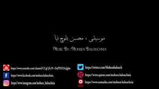 موسیقی (بی کلام) آهنگساز : محسن بلوچ نیا   Mohsen Balouchnia Instrumental