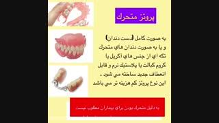 پروتز دندان توسط دکتر شهریار جنانی