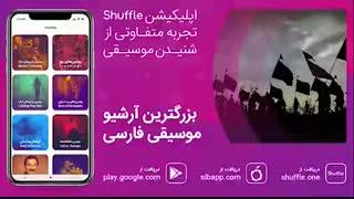 روضه اربعین چه ها کشیدی بگو هر آنچه که دیدی از محمود کریمی