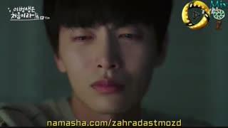 میکس سریال کره ای چون اولین زندگیمه